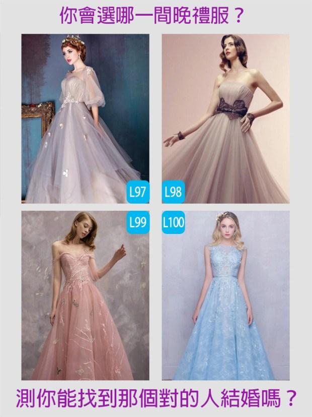 你會選哪一間晚禮服?測你能找到那個對的人結婚嗎?