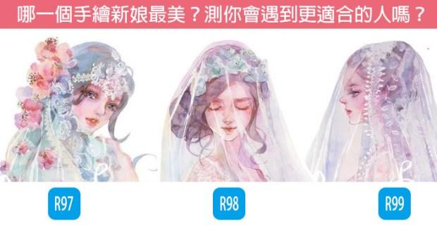 【愛情心理測驗】哪一個手繪新娘最美?測你會遇到更適合的人嗎?