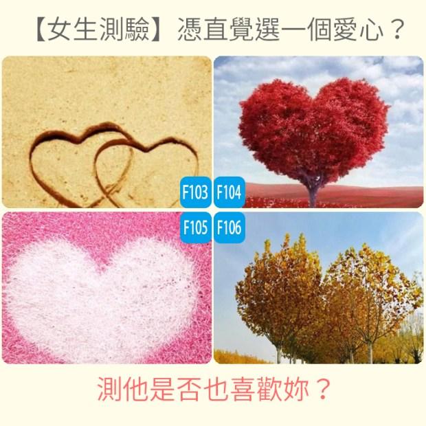 【愛情心理測驗】憑直覺選一個愛心?測他是否也喜歡妳?