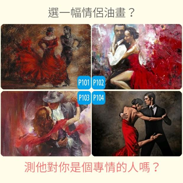 699_選一幅情侶油畫?測他對你是個專情的人嗎?