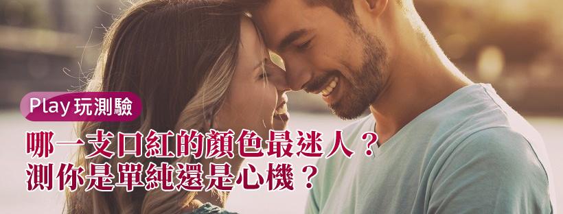 【愛情心理測驗】哪一支口紅的顏色最迷人?測你是單純還是心機?