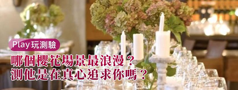 【愛情心理測驗】哪個櫻花場景最浪漫?測他是在真心追求你嗎?