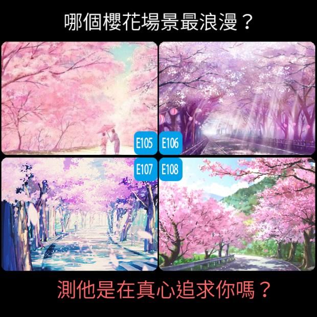 713_哪個櫻花場景最浪漫?測他是在真心追求你嗎?