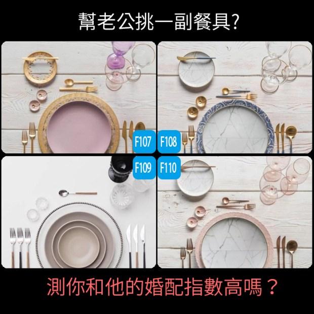714_幫老公挑一副餐具,測你和他的婚配指數高嗎?
