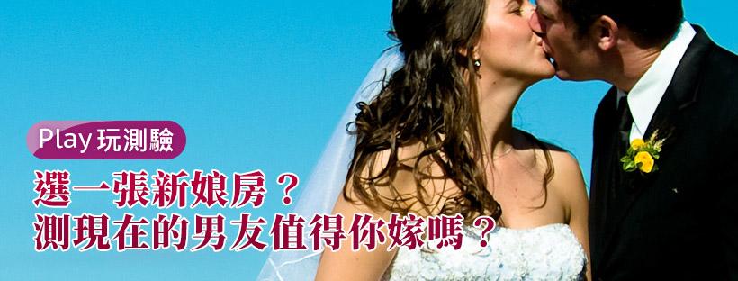 【愛情心理測驗】選一張新娘房?測現在的男友值得你嫁嗎?