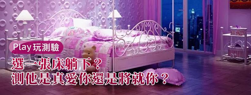 選一張床躺下?測他是真愛你還是將就你?
