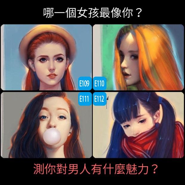 哪一個女孩最像你?測你對男人有什麼魅力?