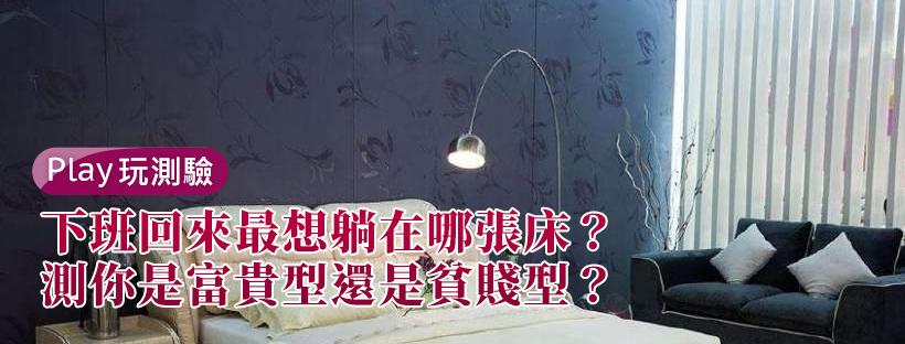 【愛情心理測驗】下班回來最想躺在哪張床?測你是富貴型還是貧賤型?