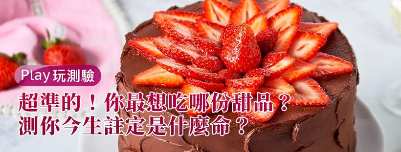 【愛情心理測驗】超準的!你最想吃哪份甜品?測你今生註定是什麼命?