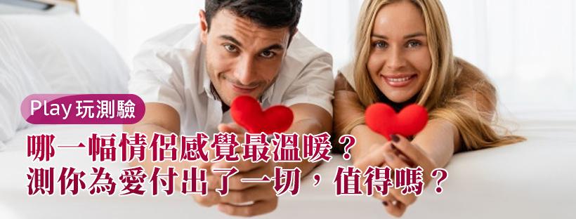 【愛情心理測驗】哪一幅情侶感覺最溫暖?測你為愛付出了一切,值得嗎?