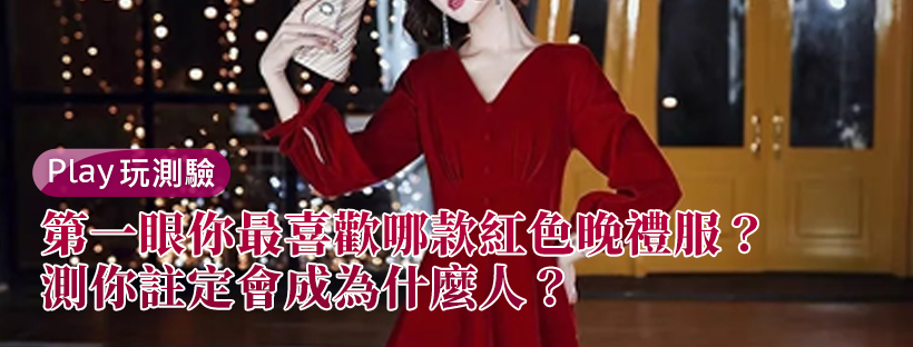 第一眼你最喜歡哪款紅色晚禮服?測你註定會成為什麼人?