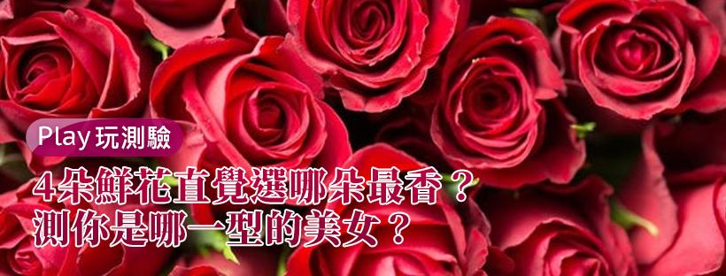 【愛情心理測驗】4朵鮮花直覺選哪朵最香?測你是哪一型的美女?
