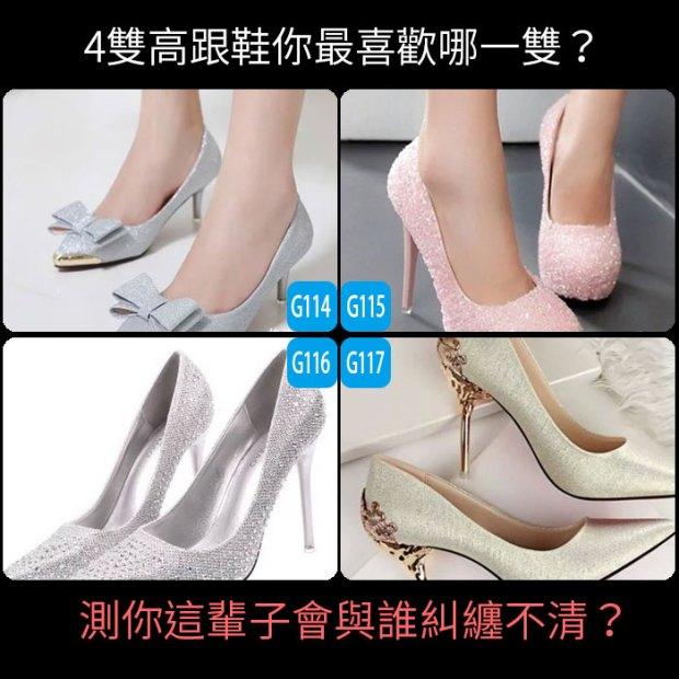 4雙高跟鞋你最喜歡哪一雙測你這輩子會與誰糾纏不清?