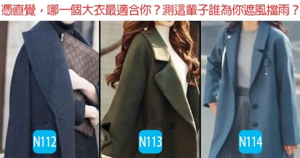憑直覺,哪一個大衣最適合你?測這輩子誰為你遮風擋雨?