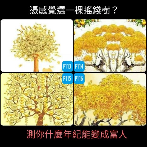 【性格心理測驗】憑感覺選一棵搖錢樹,測你什麼年紀能變成富人?