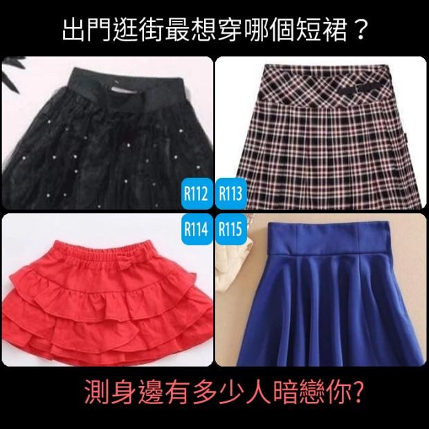 【愛情心理測驗】出門逛街最想穿哪個短裙?測身邊有多少人暗戀你?