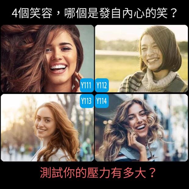 4個笑容,哪個是發自內心的笑?測試你的壓力有多大?