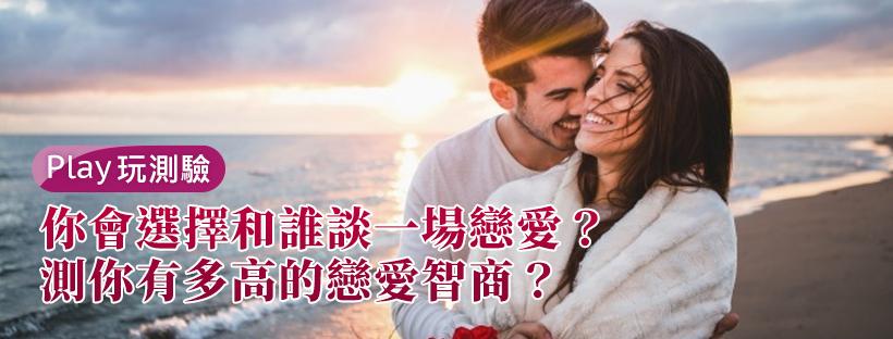 【愛情心理測驗】你會選擇和誰談一場戀愛,測你有多高的戀愛智商?