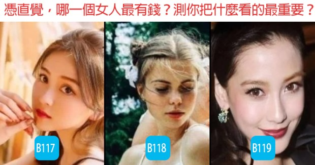 779_憑直覺,哪一個女人最有錢?測你把什麼看的最重要?