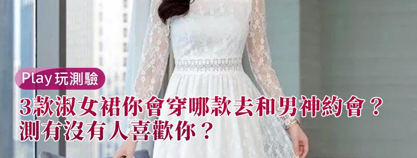 【愛情心理測驗】3款淑女裙你會穿哪款去和男神約會?測有沒有人喜歡你?
