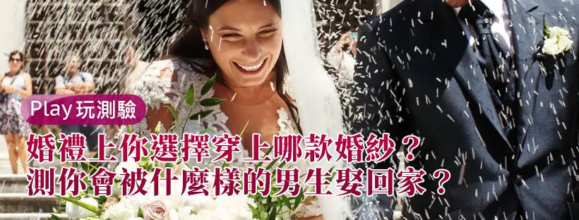 【愛情心理測驗】婚禮上你選擇穿上哪款婚紗?測你會被什麼樣的男生娶回家?