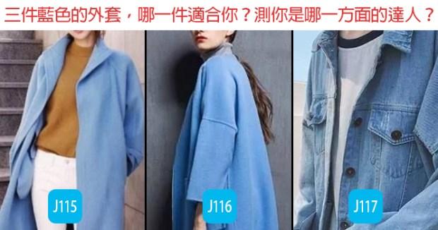 三件藍色的外套,哪一件適合你?測你是哪一方面的達人?