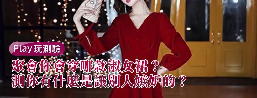 【性格心理測驗】聚會你會穿哪款淑女裙?測你有什麼是讓別人嫉妒的?