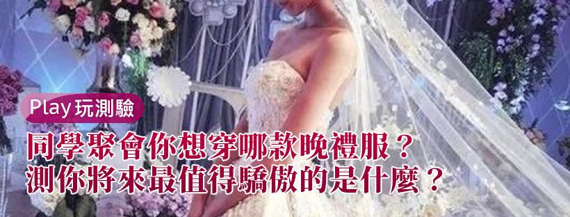 三件婚紗你喜歡哪一件?測你容易日久生情還是一見鍾情?