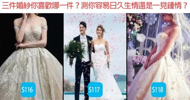 793_三件婚紗你喜歡哪一件?測你容易日久生情還是一見鍾情?