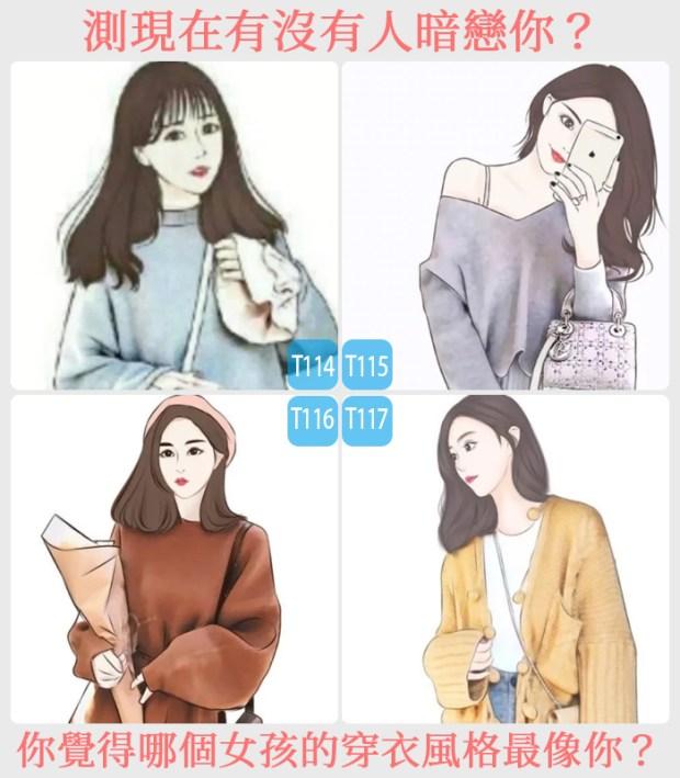 794_你覺得哪個女孩的穿衣風格最像你?測現在有沒有人暗戀你?