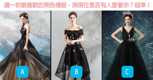 選一款最喜歡的黑色禮服,測現在是否有人愛著你?超準!