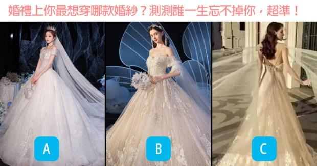 婚禮上你最想穿哪款婚紗?測測誰一生忘不掉你,超準!
