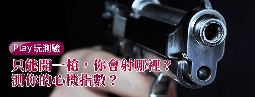 只能開一槍,你會射哪裡?測你的心機指數?