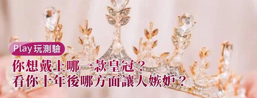 你想戴上哪一款皇冠?看你十年後哪方面讓人嫉妒?