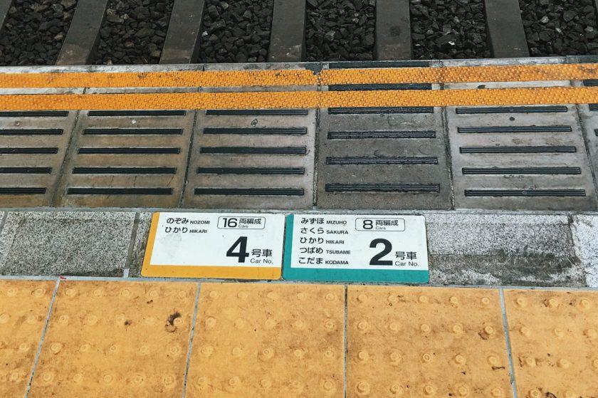 Train cars information