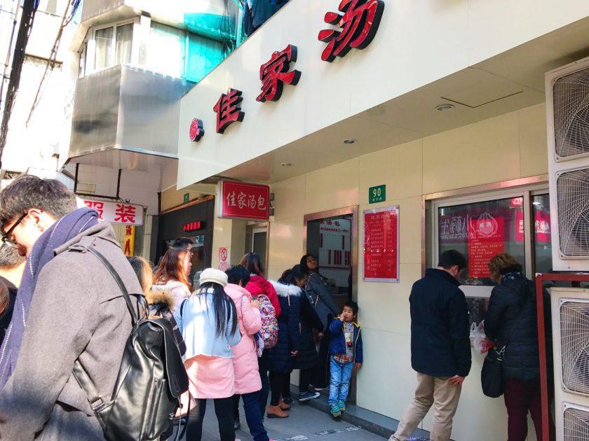 Storefront of Jia Jia Tang Bao