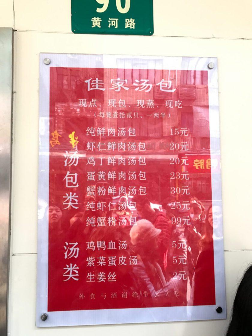 Jia Jia Tang Bao Menu