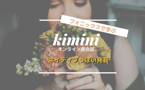 kiminiオンライン英会話口コミ