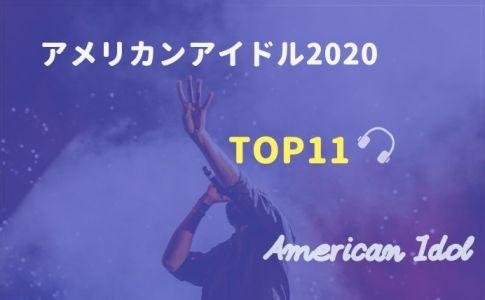 アメリカンアイドル2020トップ10