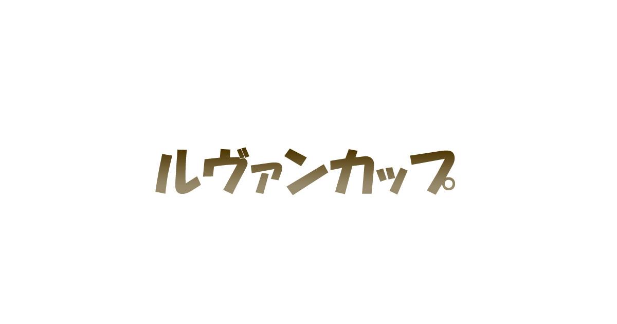 北海道コンサドーレ札幌 ルヴァンカップ
