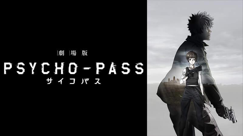 映畫『劇場版 PSYCHO-PASS サイコパス』フル動畫を無料視聴する方法を紹介 | ガールズアワー -Girls Hour-