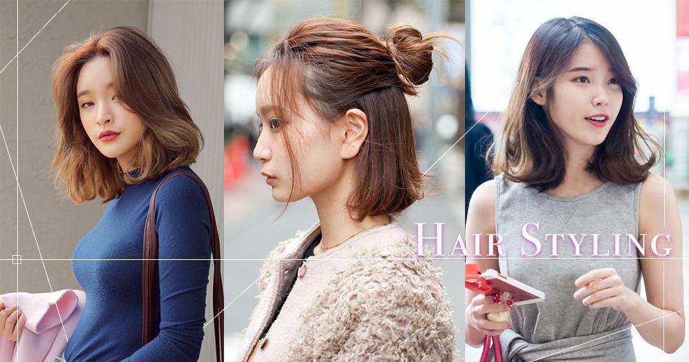 2018春季最流行的髮型!推介3款中長髮的髮型,讓妳一秒擁有韓國女生的仙氣喔~ – GirlsMood 女生感覺