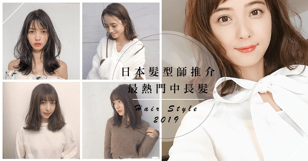 日本髮型師推介2019最熱門中長髮型:當迎來微風正吹的春日〜36款微翹中長髮型跟瀏海一起就是最修飾臉型 ...