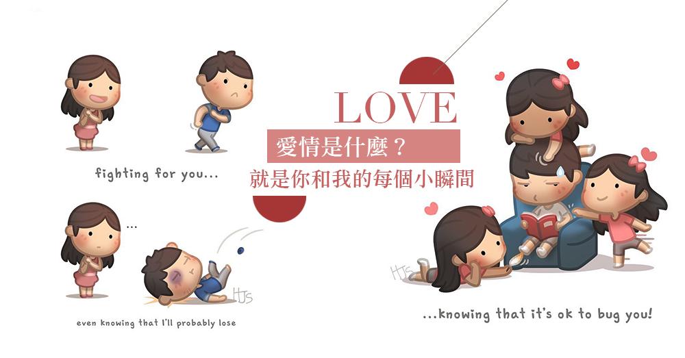 愛情是什麼?愛情不是由單一的定義去說明,而是從每個你和我的甜蜜互動悄然生成。 – GirlsMood 女生感覺