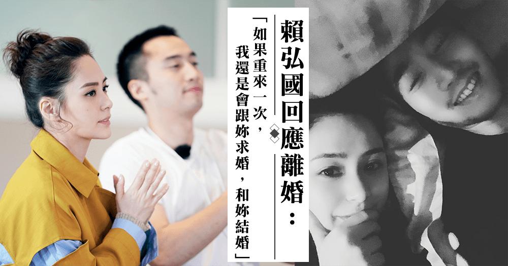 賴弘國回應離婚:「如果重來一次,我還是會跟妳求婚,和妳結婚。」賴弘國與阿嬌令人幻想破滅的「童話 ...
