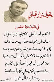 شعر نزار القباني 521e973 Barbucrypto Com