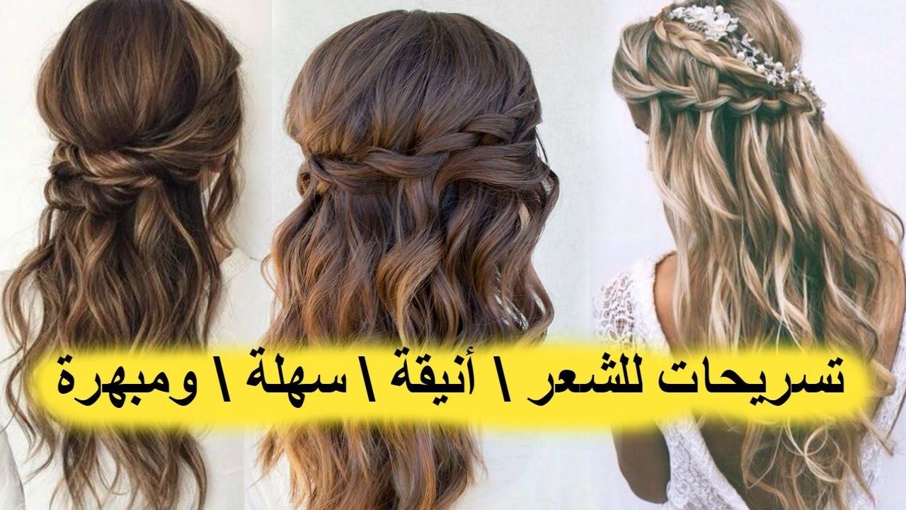 تسريحات شعر بسيطة بالصور اجمل تسريحات الشعر صور بنات