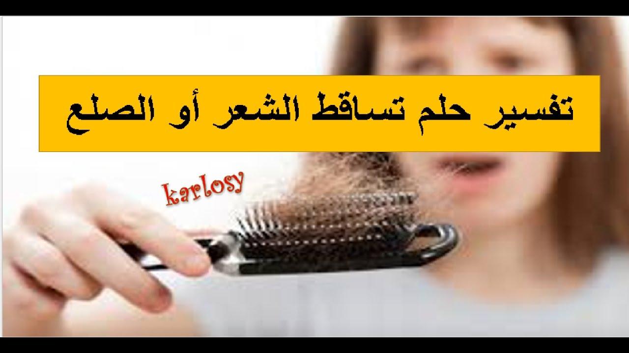 تفسير حلم قص الشعر حكم تفسير قص الشعر فى المنام محجبات