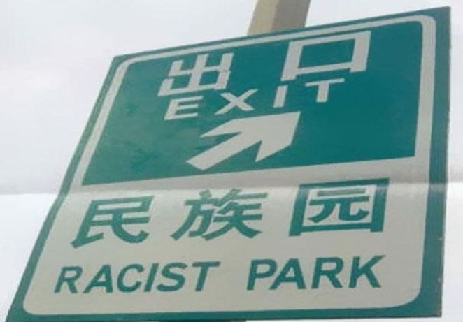 hilarious-chinses-mistranslations (10)
