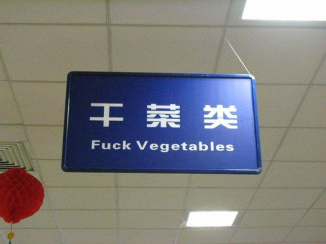 hilarious-chinses-mistranslations (25)